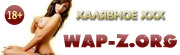 Порно HD.Wap-Z.Org